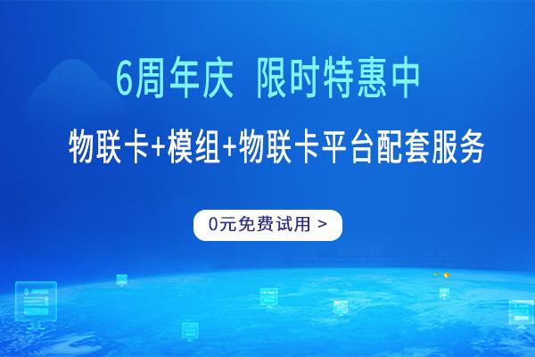 物联网卡流量号在那(中国移动物联卡怎么查剩余流量)